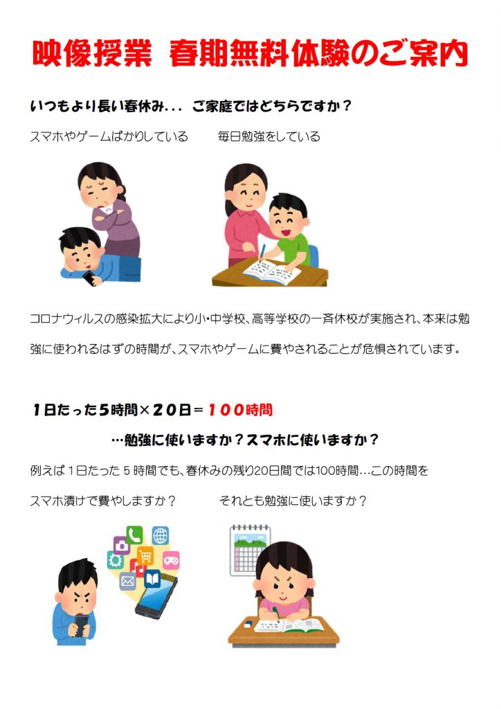 船堀 映像授業 春期講習 無料 塾